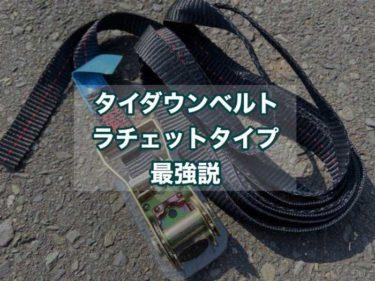 【愛用歴6年】カヤック車載用おすすめタイダウンベルトはコレだ!ラチェットタイプ最強説