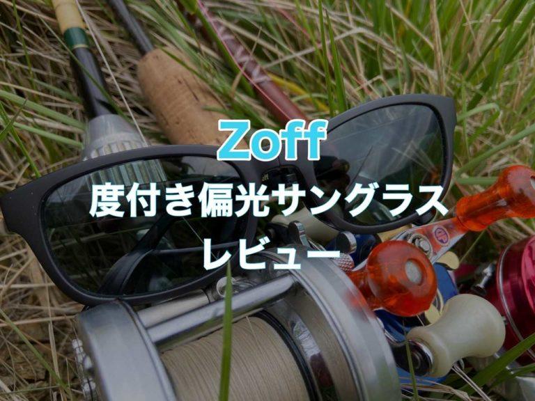 Zoff度付き偏光サングラスはコストパフォーマンスが良い