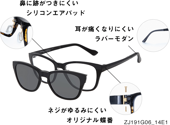 zoffのメガネとサングラス2WAY