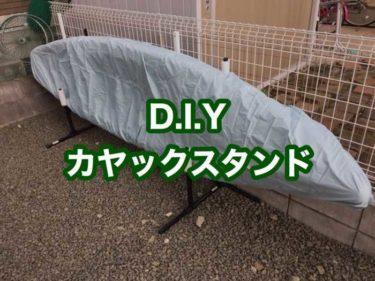 【簡単自作】カヤック置き場用スタンドで自宅保管方法を解説!ラックのDIYに挑戦しよう