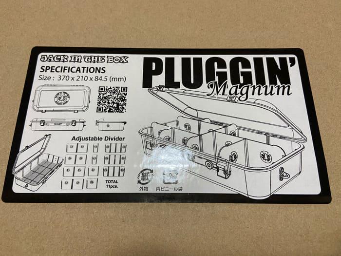 プラッギンマグナムの箱