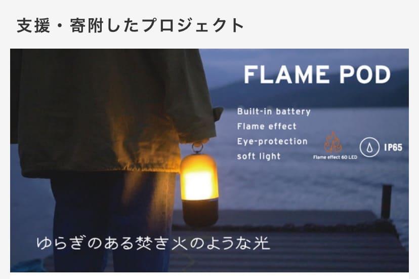 FLAME_PODフレイムポッドを支援しました