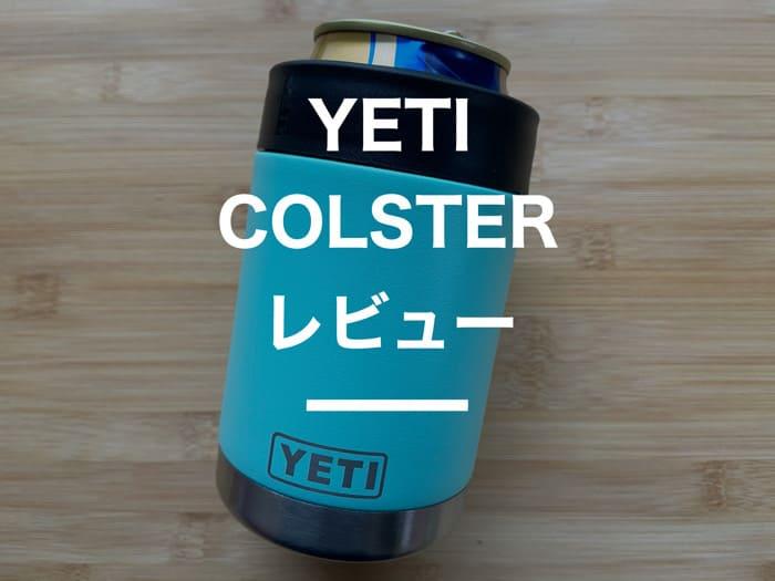 イエティの保冷缶ホルダー:ランブラー・コルスター