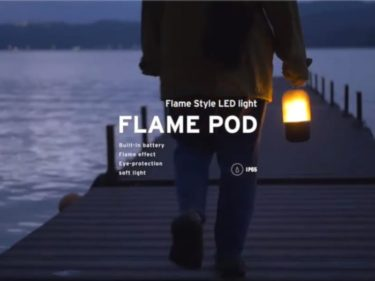FLAME POD(フレイムポッド)炎のゆらぎがオシャレなLEDランタンをレビュー
