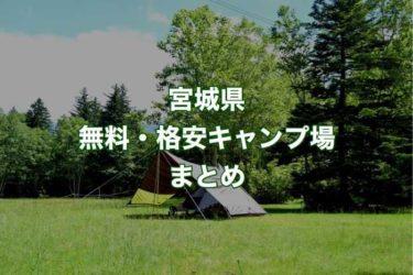 【宮城県】無料・格安キャンプ場19選!ソロキャンプや冬キャンプも楽しめる
