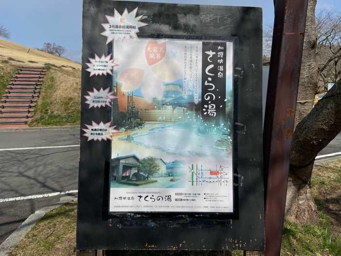 宮城県_加護坊山キャンプ場_さくらの湯