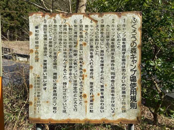 宮城県三滝堂ふくろうの森の使用規制