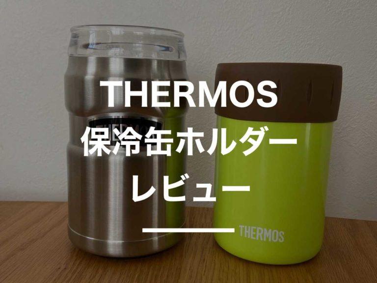 サーモス:保冷缶ホルダーとタンブラーの2wayモデル:ROD-002