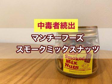 マンチーフーズ「スモークミックスナッツ」中毒者が続出!噂の薫製ナッツは食べ過ぎ注意なおつまみ