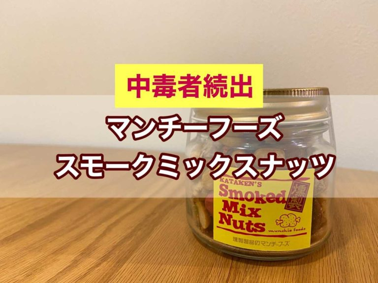 宮城県マンチーフーズのスモークミックスナッツ