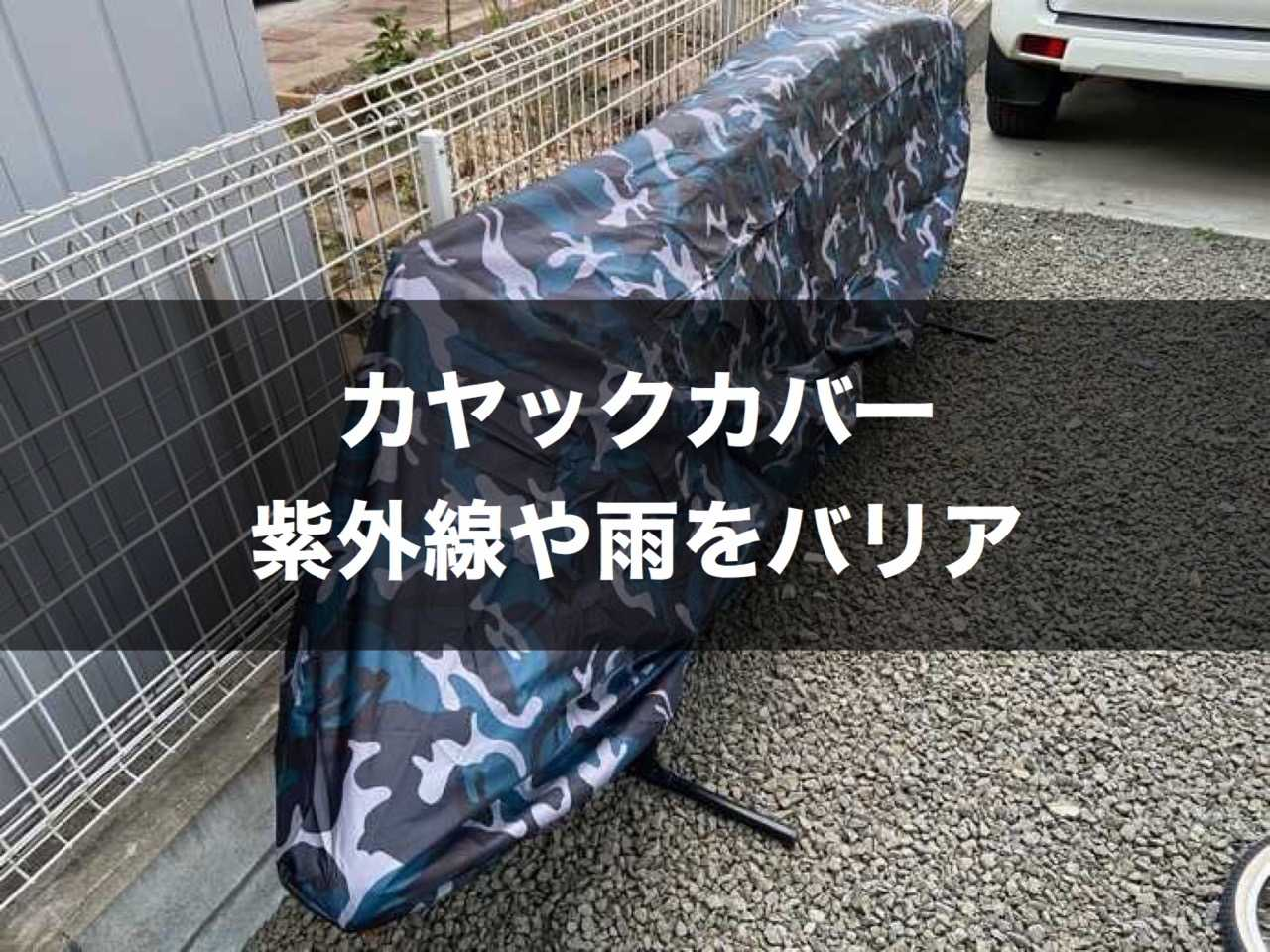 カヤックカバーを装着して紫外線や雨から守ろう