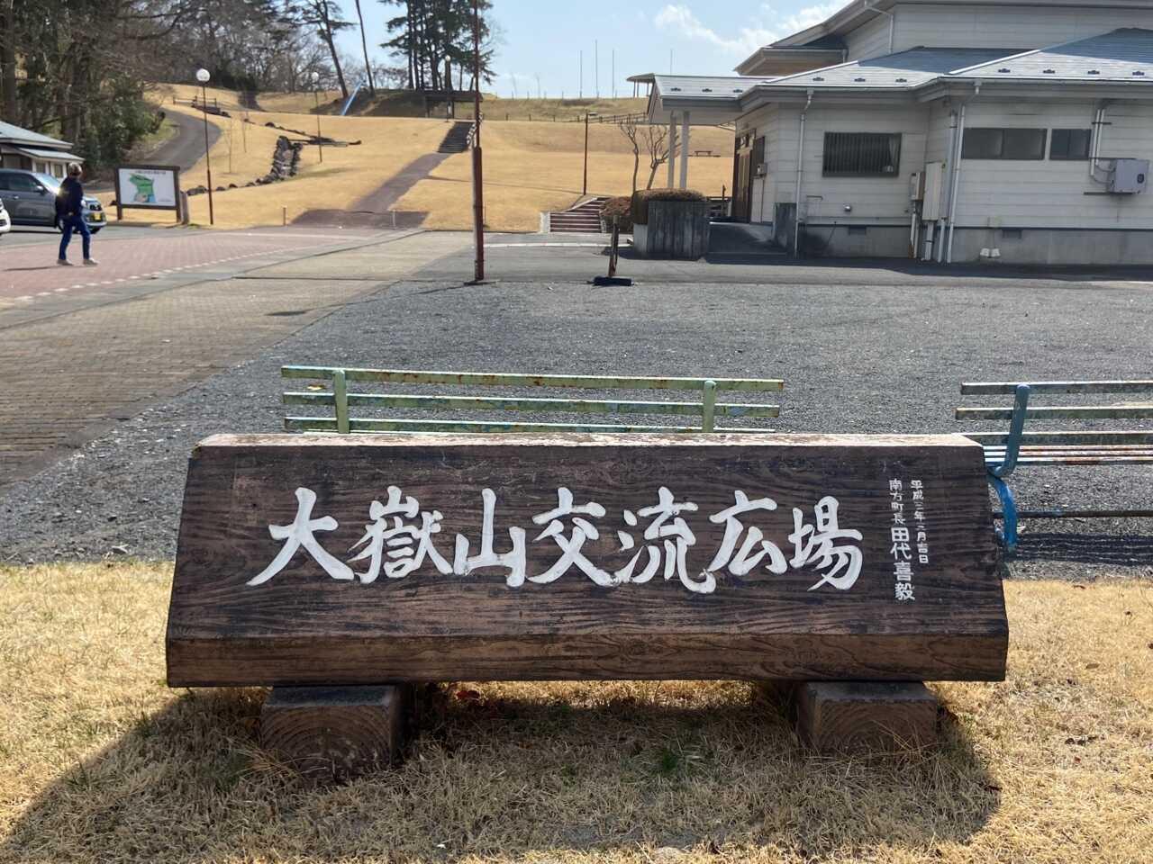 宮城県無料キャンプ場:大嶽山交流広場