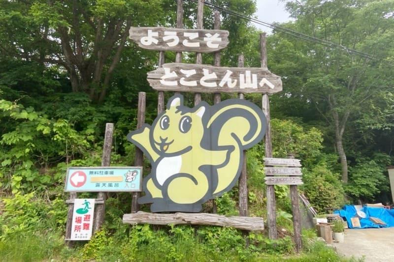 秋田県とことん山キャンプ場:とことんくん
