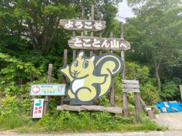 秋田県【とことん山キャンプ場】露天風呂が最高なキャンプ場はコチラです