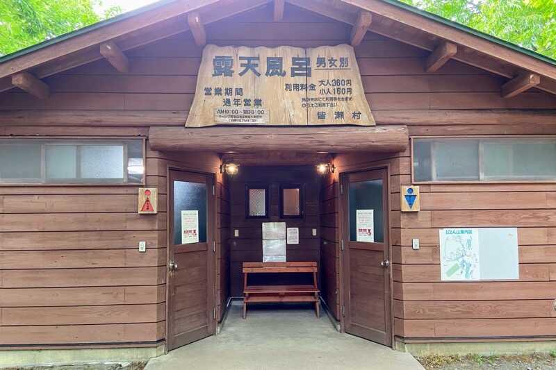 秋田県とことん山キャンプ場:温泉の露天風呂