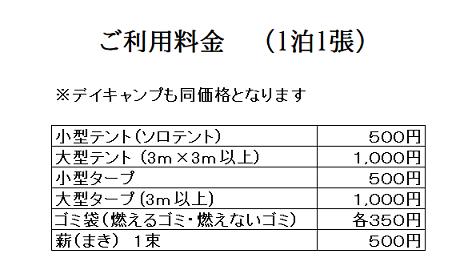 宮城県松島町野外活動センターキャンプ場の利用料金