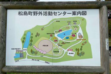 宮城県【松島町野外活動センター】日本三景に近いキャンプ場はコスパも良し