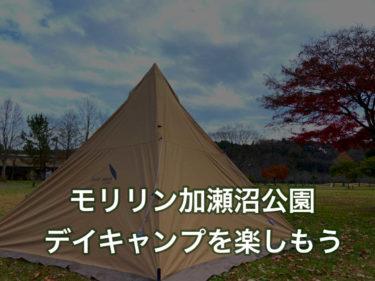 【加瀬沼公園】デイキャンプを楽しもう!芋煮会やBBQも無料です