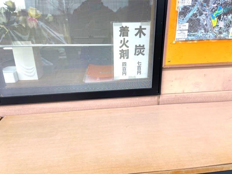 宮城県加瀬沼公園の管理事務所で買える炭