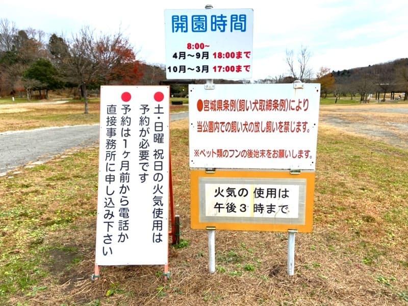 宮城県加瀬沼公園の受付火器注意