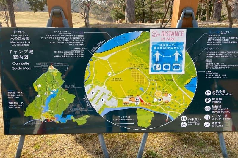 宮城県水の森公園キャンプ場の看板