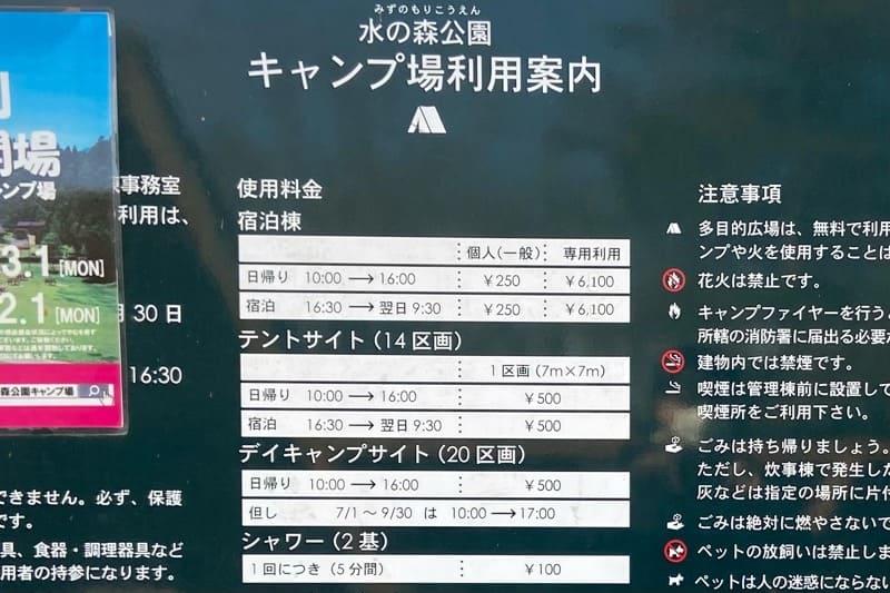 宮城県水の森公園キャンプ場の料金表