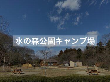 【水の森公園キャンプ場】森と水に癒される仙台市のオアシスは格安料金でOK